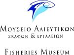 Μουσείο Αλιευτικών σκαφών